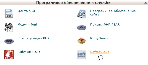 Переход к softaculous в cPanel